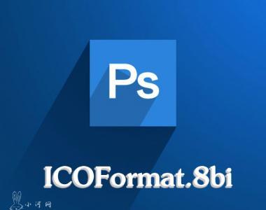 PS输出ico cur格式插件 ICOFormat.8bi