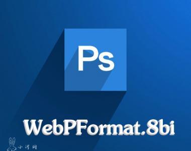 PS Webp格式插件 WebPFormat.8bi