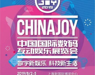 2019 ChinaJoy 中国国际数码互动娱乐展览会