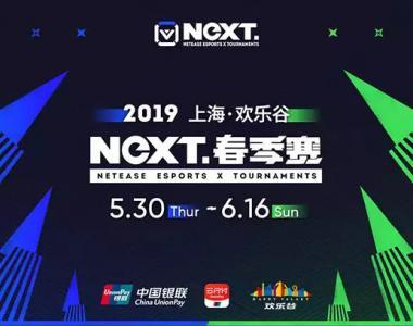 上海·网易电竞X系列赛2019春季赛