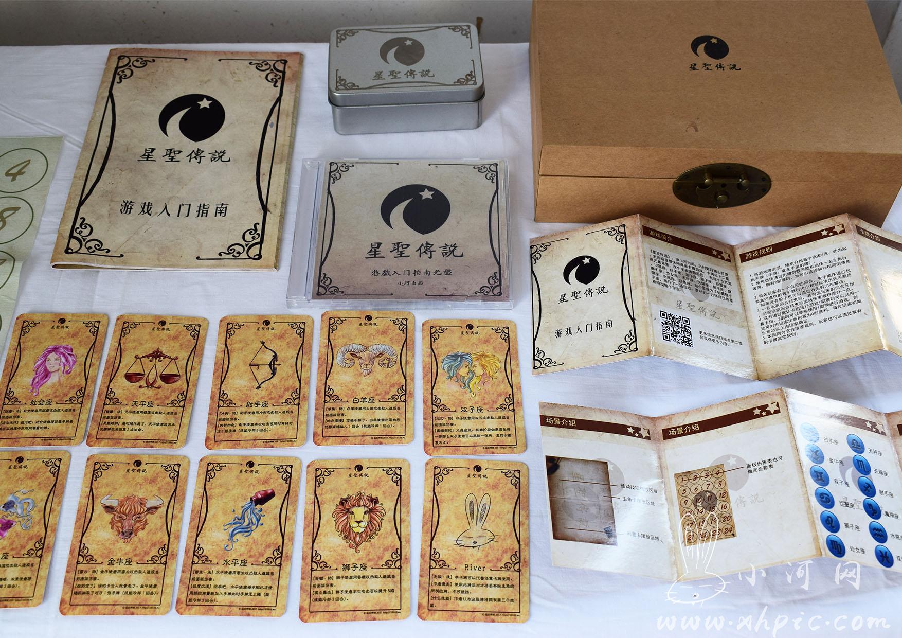 十二星座桌面卡牌游戏-星圣传说 个人作品 第7张