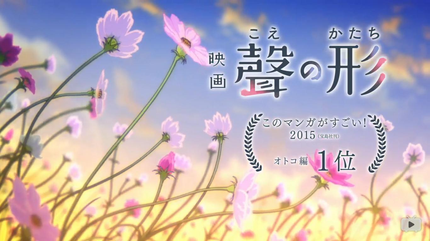 【剧场版】声之形 PV 视频 第1张