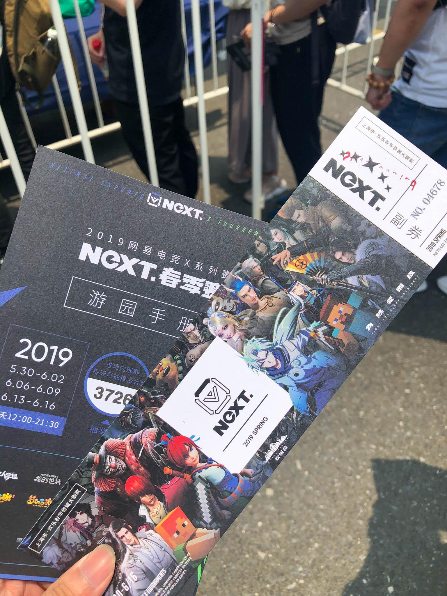 上海·网易电竞X系列赛2019春季赛 游玩 第3张