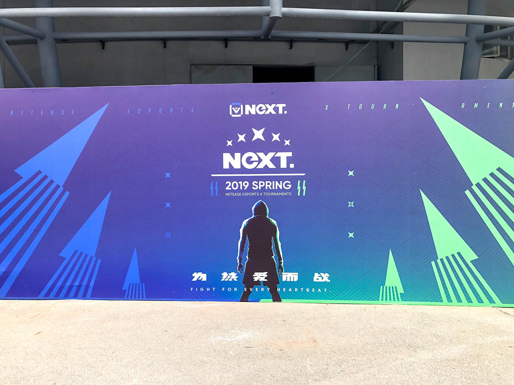 上海·网易电竞X系列赛2019春季赛 游玩 第6张
