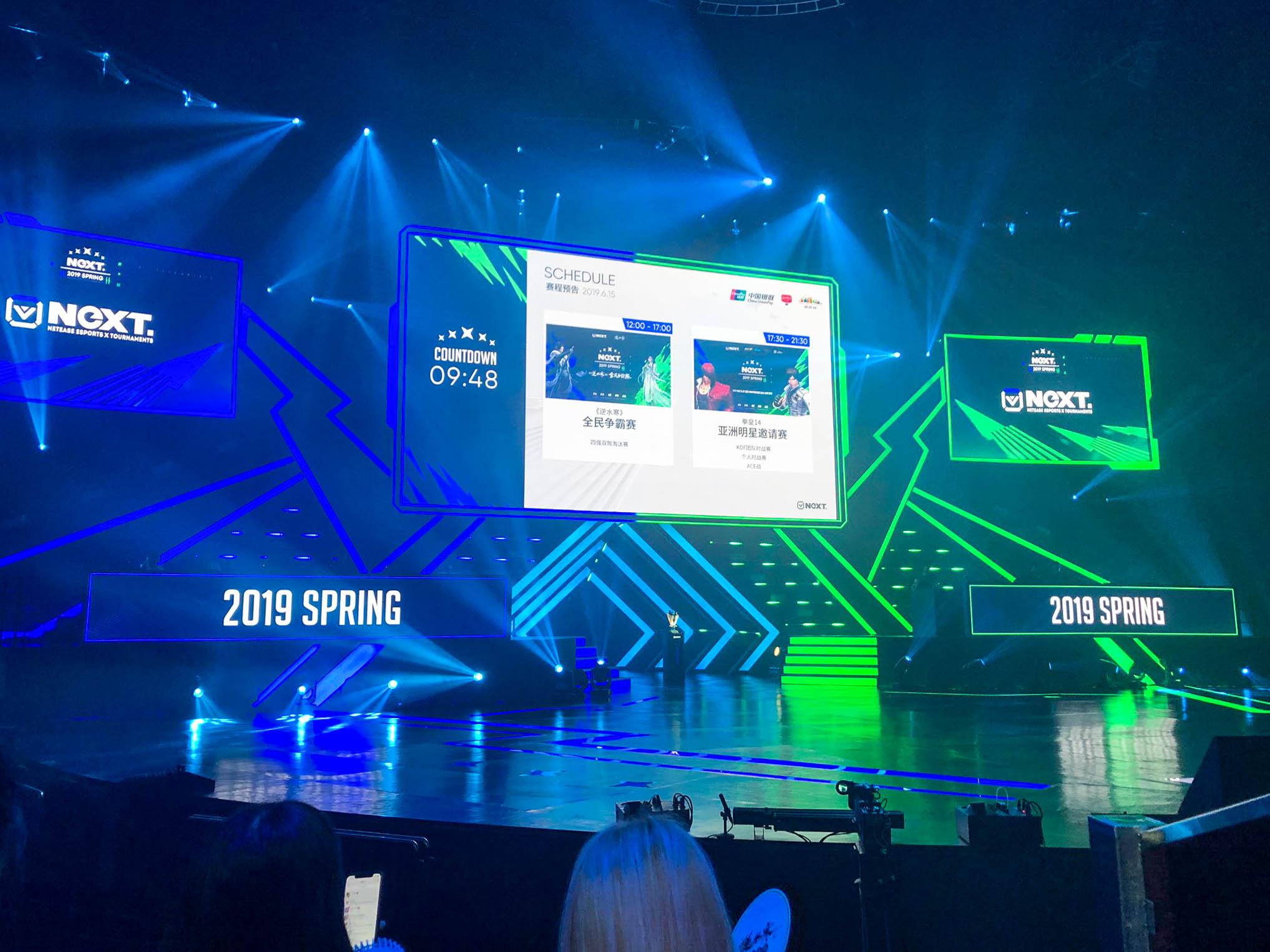 上海·网易电竞X系列赛2019春季赛 游玩 第12张