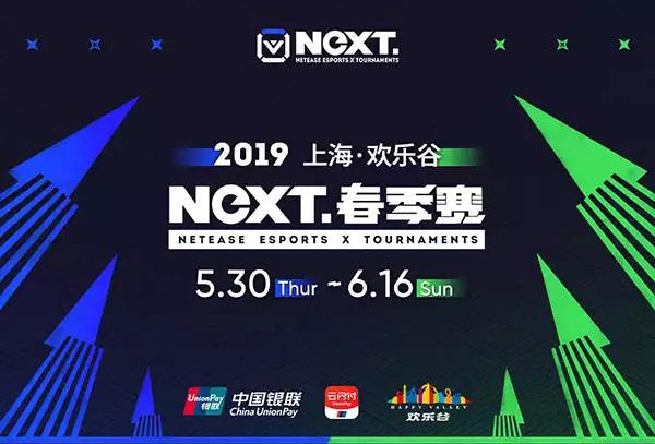 上海·网易电竞X系列赛2019春季赛 游玩 第1张