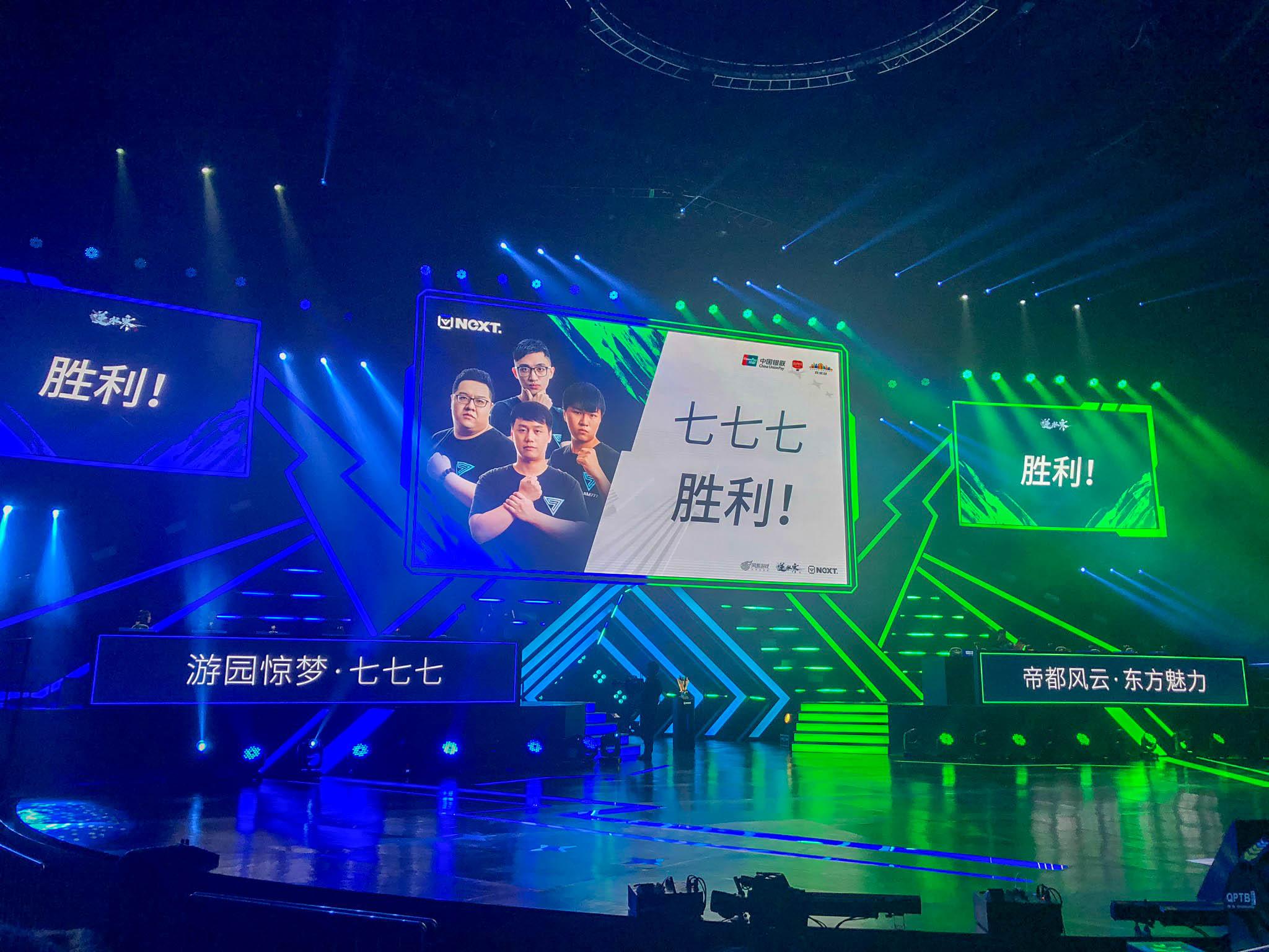 上海·网易电竞X系列赛2019春季赛 游玩 第14张