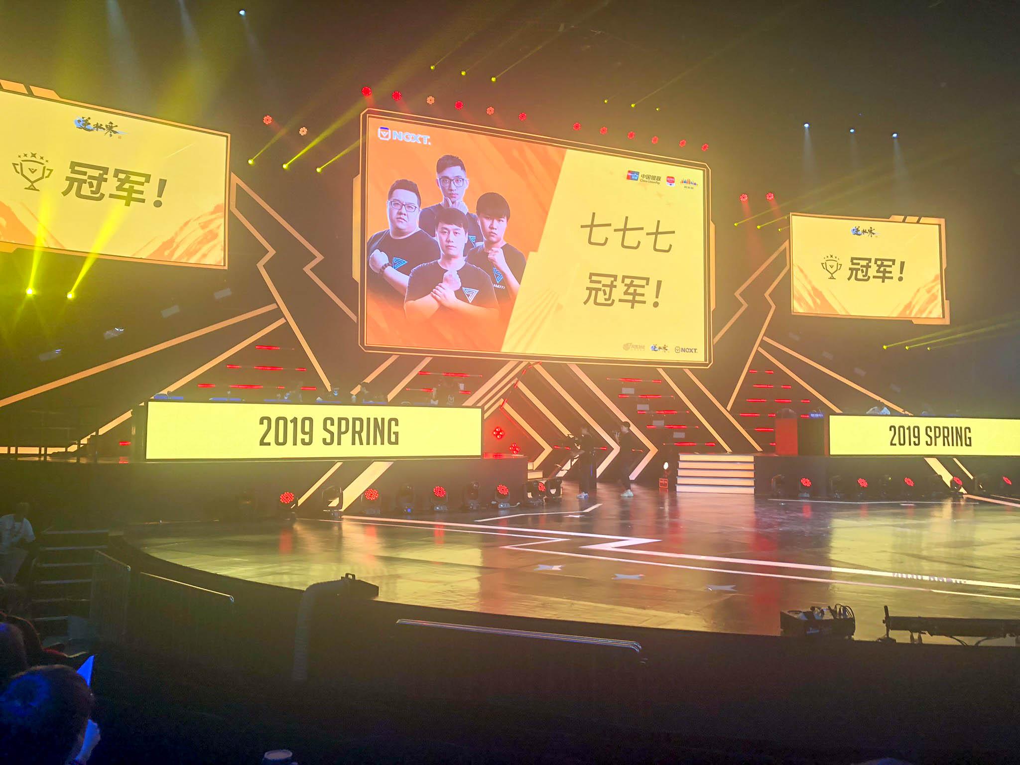 上海·网易电竞X系列赛2019春季赛 游玩 第22张
