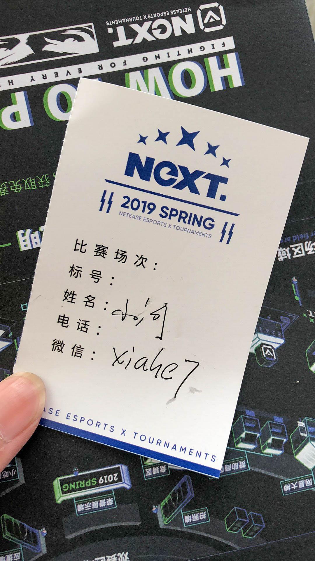 上海·网易电竞X系列赛2019春季赛 游玩 第23张