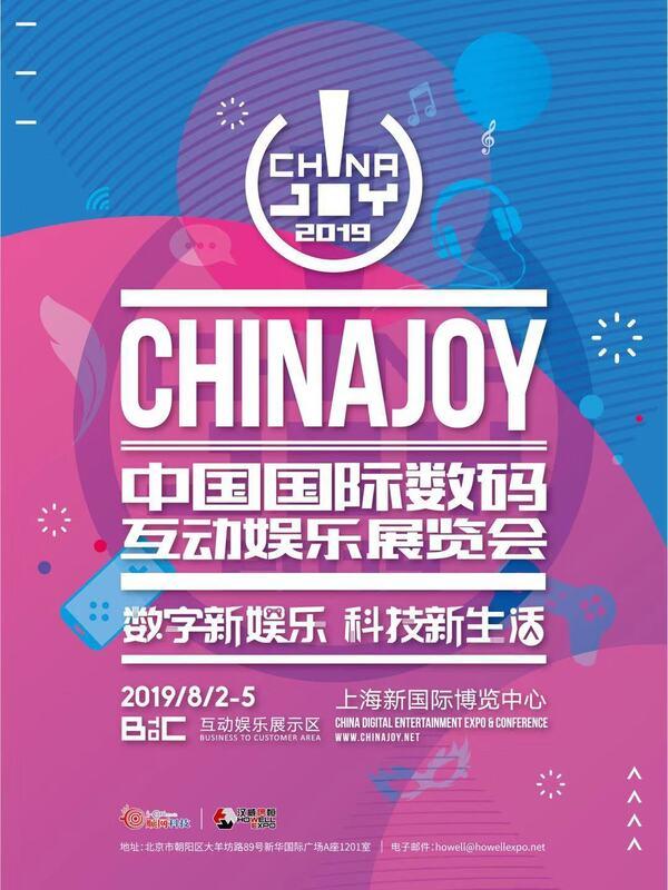 2019 ChinaJoy 中国国际数码互动娱乐展览会 游玩 第1张