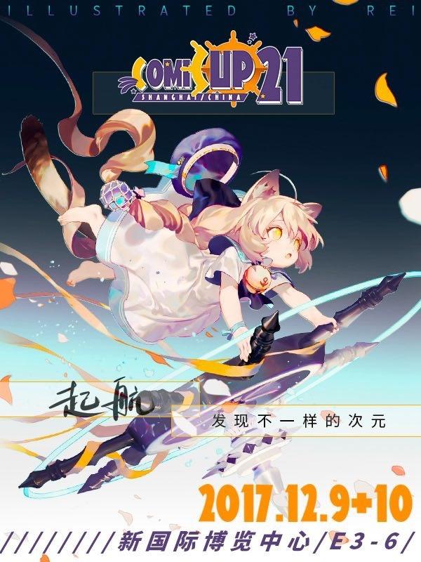 COMICUP21 魔都同人祭 CP21 游玩 第1张