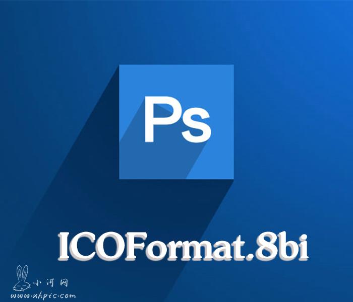PS输出ico cur格式插件 ICOFormat.8bi 教程 第1张