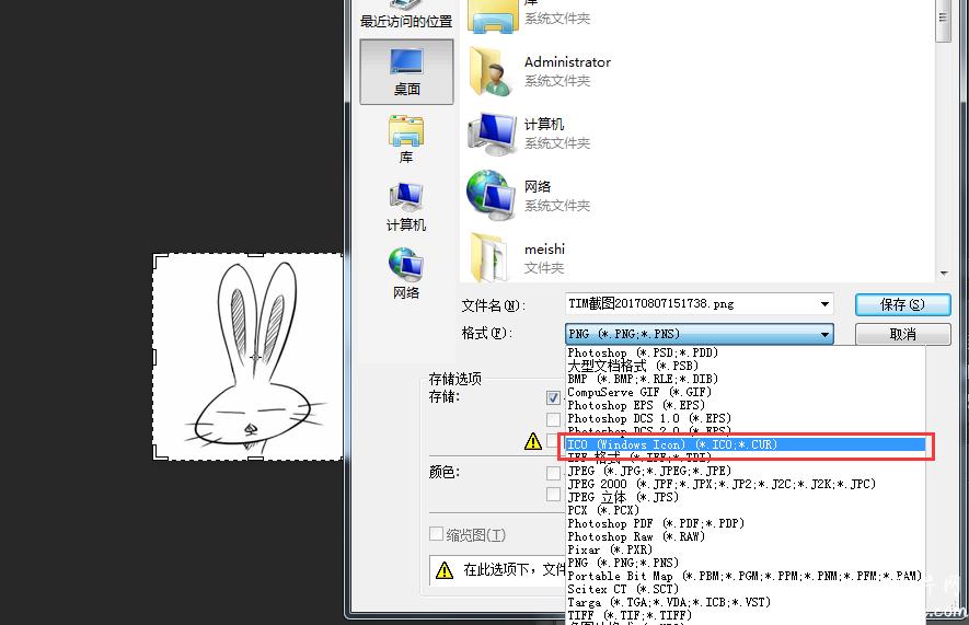 PS输出ico cur格式插件 ICOFormat.8bi 教程 第4张