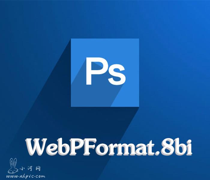 PS Webp格式插件 WebPFormat.8bi 教程 第1张