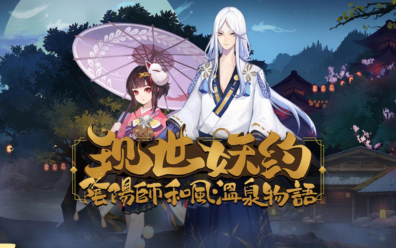 现世妖约阴阳师和风温泉物语-线下体验 游玩 第1张